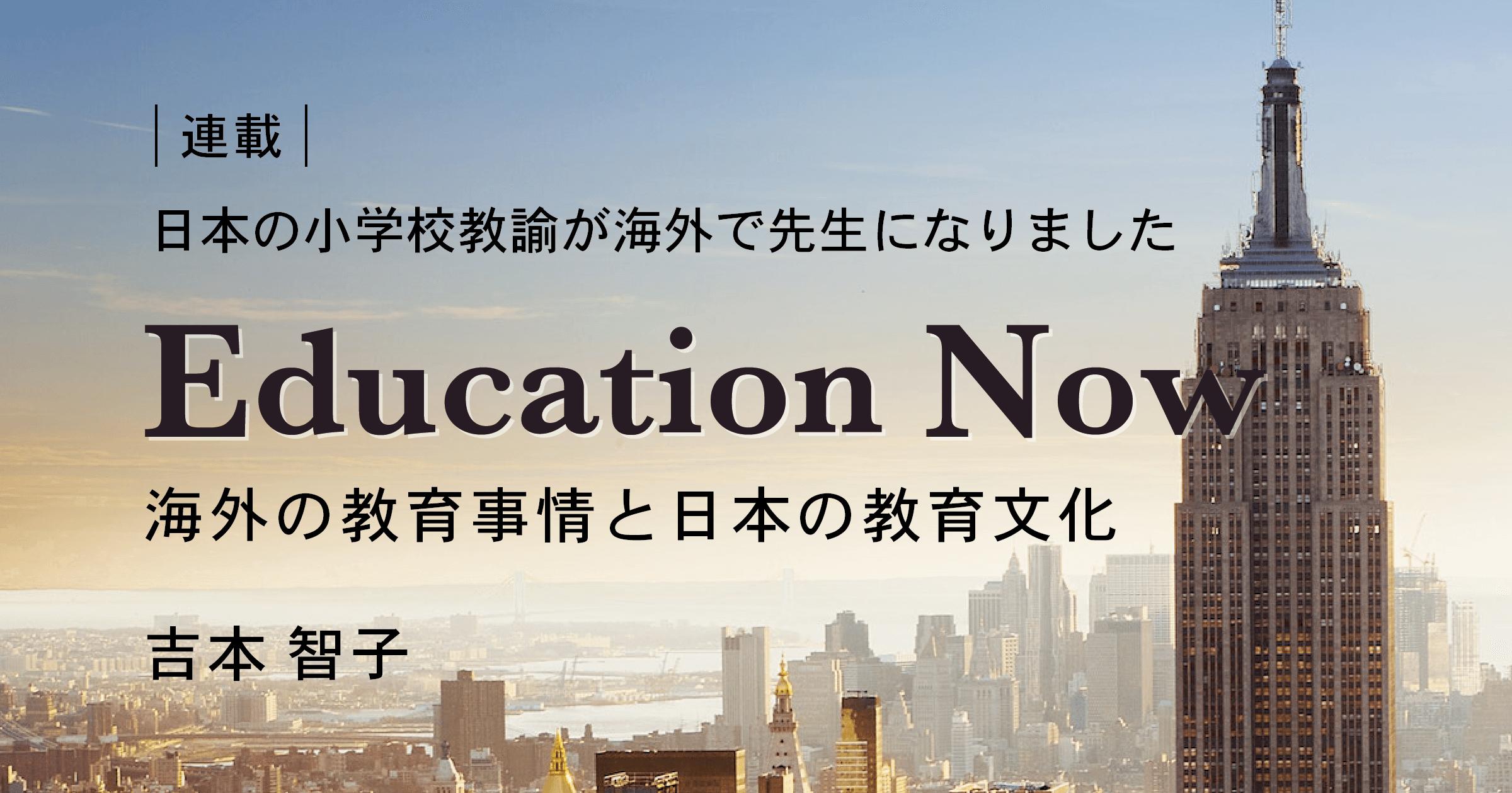 【Education Now 第1回】こんなに違う!? 海外の学習事情