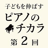 「子どもを伸ばすピアノのチカラ」第2回アイキャッチ