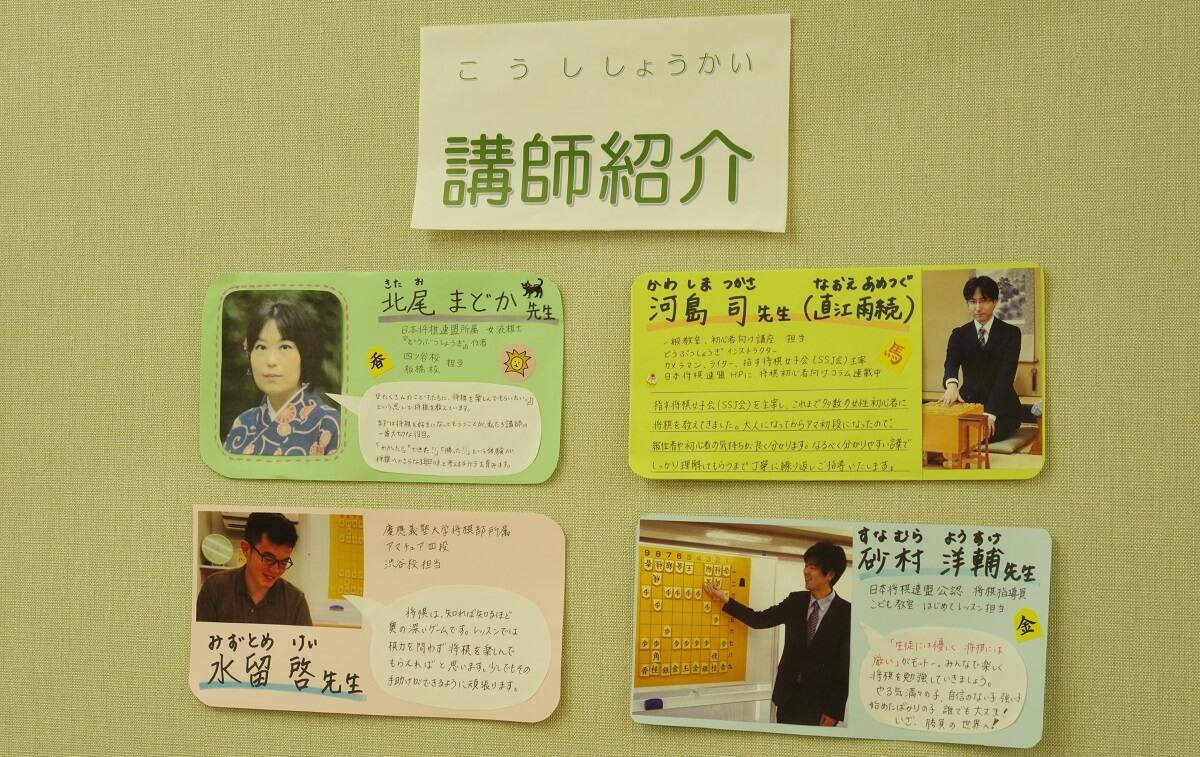 女流棋士・北尾まどか先生インタビュー前編3