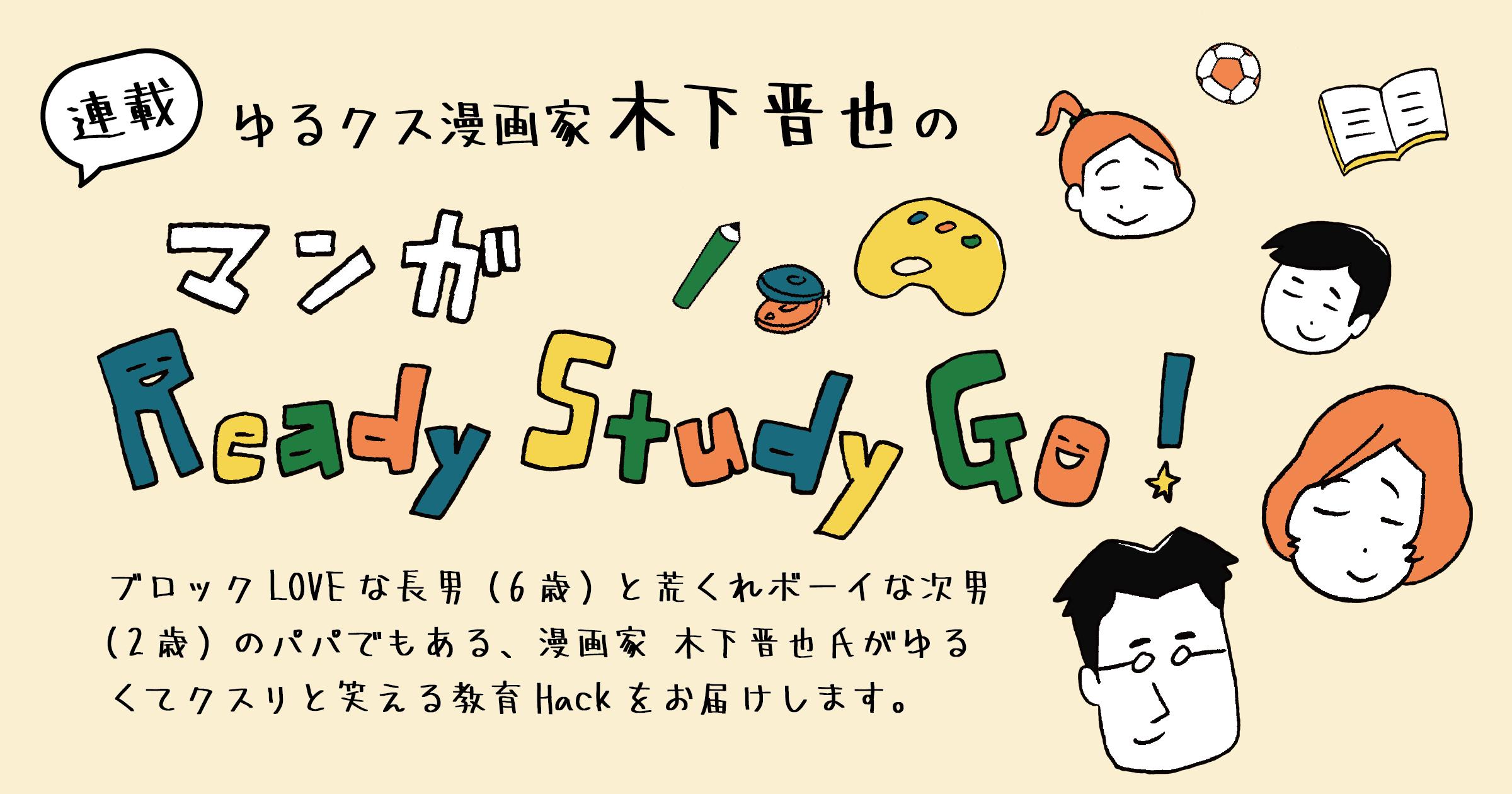 「プログラミング教育の必修化に向けて」ゆるクス漫画家 木下晋也のマンガ Ready Study Go!【第1回】