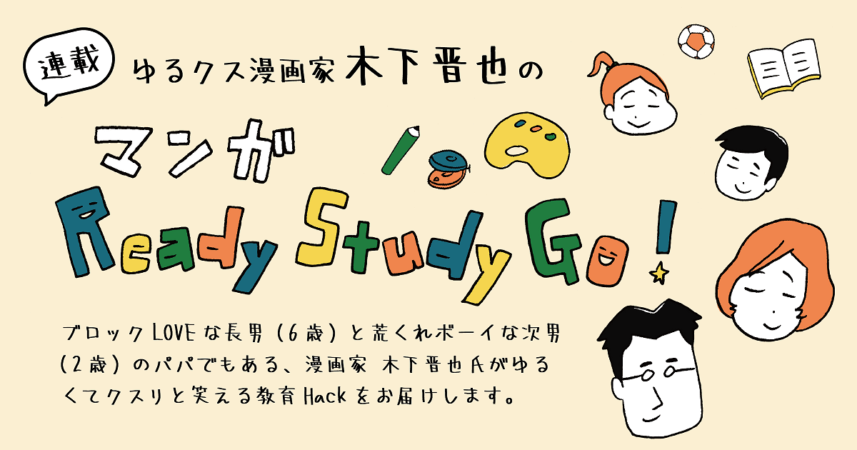 「英語学習のための環境づくり☆」ゆるクス漫画家 木下晋也のマンガ Ready Study Go!【第5回】