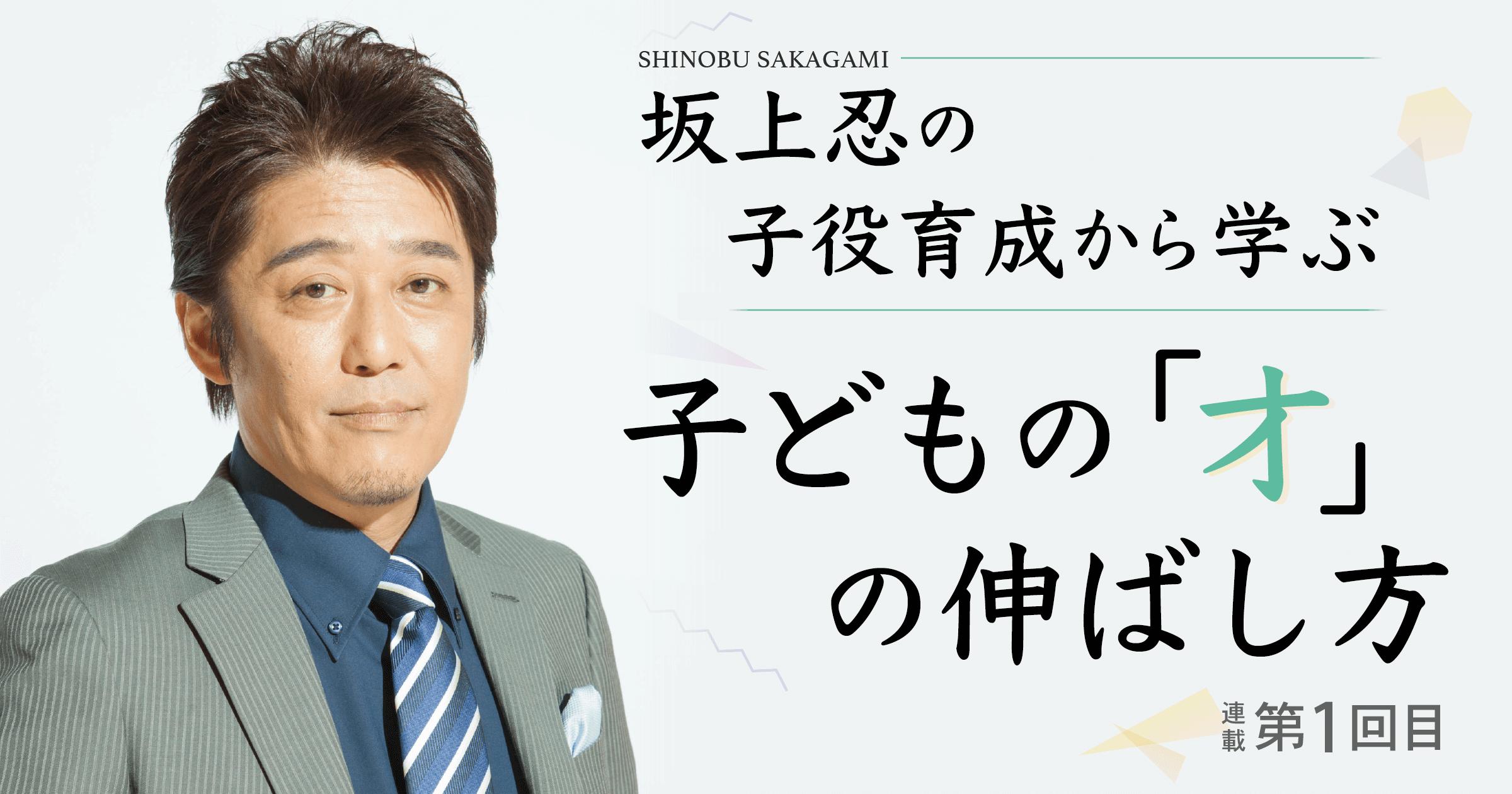 """坂上忍さんの子役育成から学ぶ 子どもの「才」の伸ばし方【第1回】~大人にとって""""都合のいい子""""とは~"""