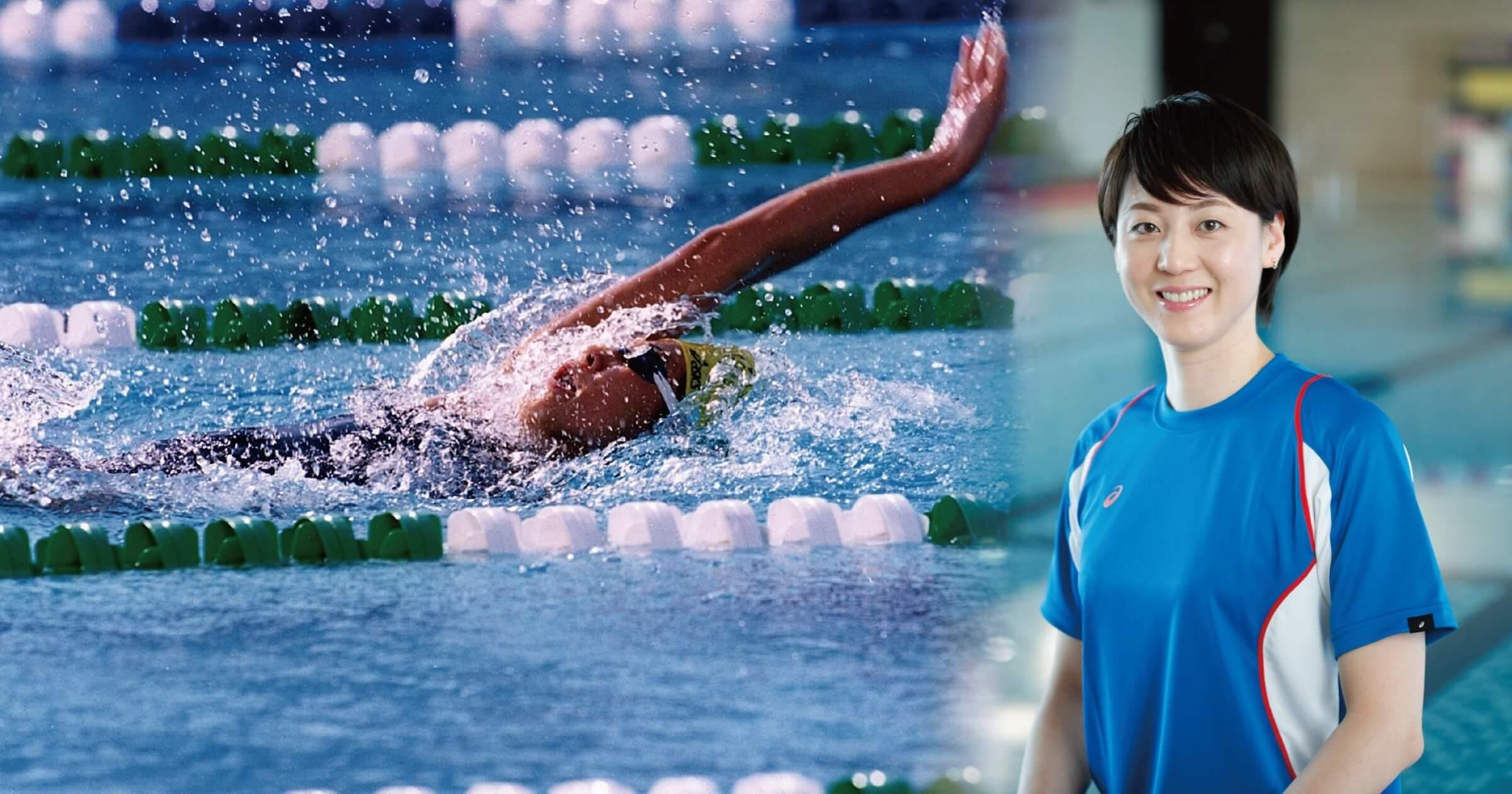 元・水泳日本代表選手、萩原智子さんインタビュー「子どもたちに持ってほしい水への感謝」